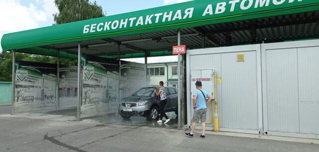 мойка самообслуживания BKF в Кобрине ул. Дзержинского, 68н